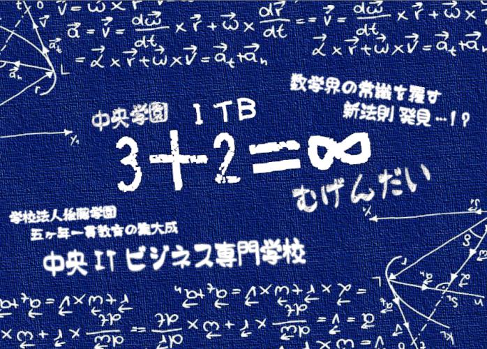 無限大ポスター2.png