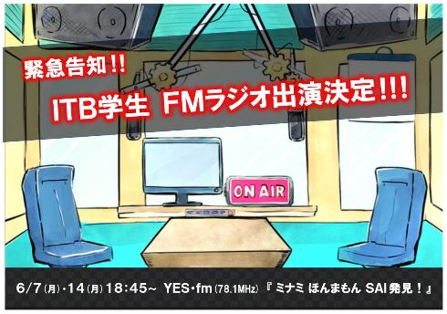 ラジオ出演ポスター.png